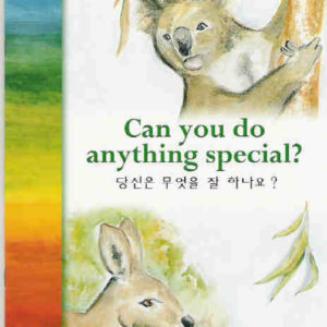 Can You Do Anything Special?